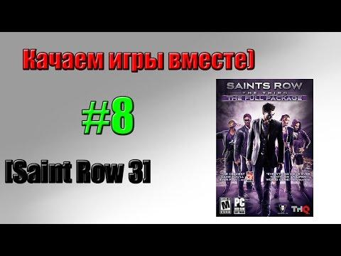 Где скачать игру Saints Row 3 и как её установить