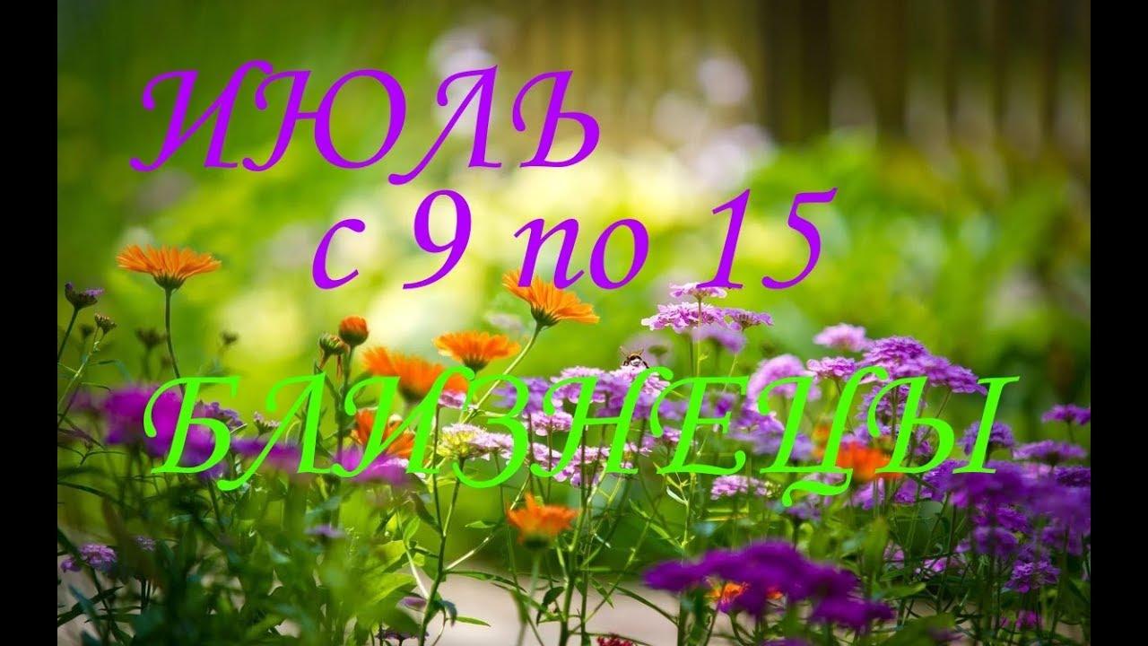 БЛИЗНЕЦЫ. ГОРОСКОП на НЕДЕЛЮ с 9 по 15 ИЮЛЯ 2018г.