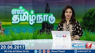 En Tamil Nadu News 20-06-2017 – News7 Tamil News