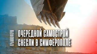 Очередную самовольную постройку снесли в Симферополе