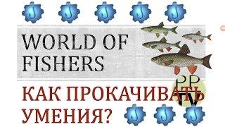 World of Fishers - Світ рибалок - рибалка на андроїд #5 ЯК прокачати вміння [GaffDragonTV]