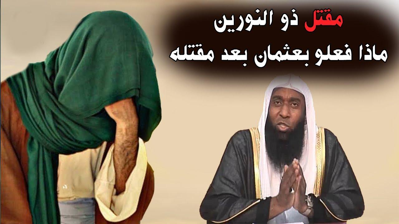 بكاء الشيخ بدر المشاري وهو يقص مقتل عثمان بن عفان  رضي الله عنه