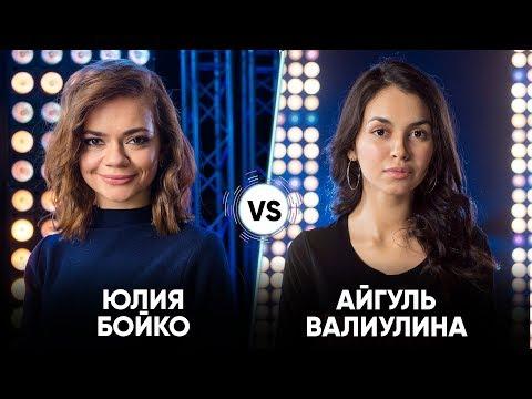 Юлия Бойко vs Айгуль Валиулина   Шоу Успех
