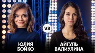 Юлия Бойко vs Айгуль Валиулина | Шоу Успех