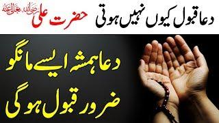 Dua Qabool Karne Ka Tarika By Hazarat Ali ra || Har Dua Qabool Hogi || Islamic Teacher