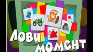 Доступна новая бесплатная игра    Фиксики Лови Момент