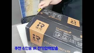 쿠첸 CJR-SPH06…