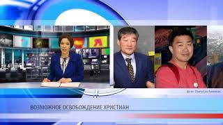 Северная Корея освобождает заключенных