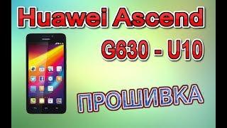 Прошивка Huawei Ascend G630-U10