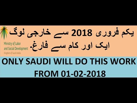 Expatriate will not allow to this work from 01-02-2018.