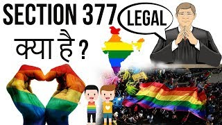 What is Section 377 ? Supreme Court Ends IPC Section 377 - Current Affairs 2018
