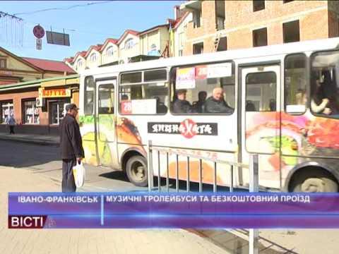 Музичні тролейбуси та безкоштовний проїзд