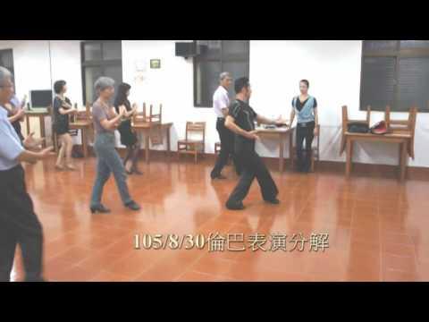 105/8/30 倫巴表演 @ 河畔小築 :: 痞客邦
