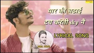 Filter Shot - Gulzaar Lyrics |SUNIL 75605| Haryanvi Songs