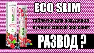 Eco Slim средство для похудения отзывы. Лучший способ похудеть за неделю!