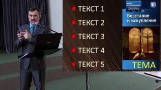 02. Мухаметвалеев Р. И. - Библейский урок СШ