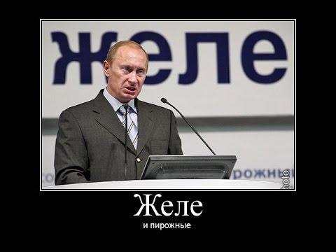 Прикольно демотиваторы про Путина 2014