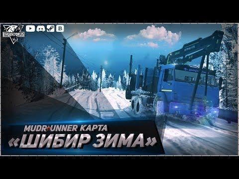 MudRunner Карта Шибир Зима Spintires: MudRunner