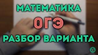 ОГЭ по математике Алгебра (Ященко)#1