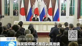 日俄記者會, 普京強硬回答日本記者挑釁問題.