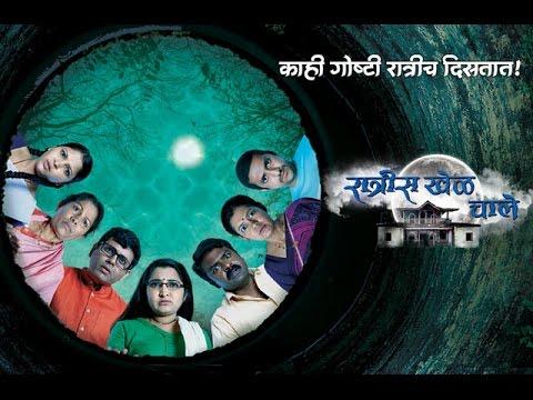 Ratris Khel Chale Title Song Lyrics | Sayali Pankaj | Zee Marathi