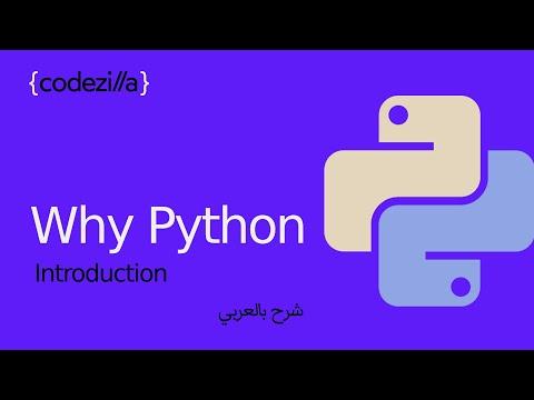 [ فوائد تعلم لغة بايثون - [ تعلم بايثون بالعربي