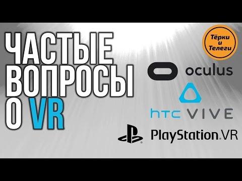 Часто Задаваемые Вопросы о ВР - FAQ VR