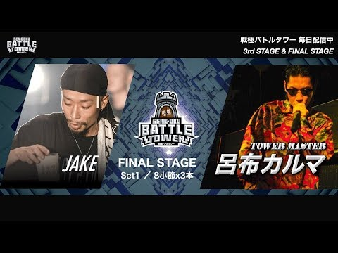 JAKE vs 呂布カルマ(8小節×3本)/戦極BATTLE TOWER FINAL Stage#1