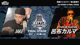 JAKE vs 呂布カルマ(8小節×3本)/戦極BATTLE TOWER FINAL Stage#1 thumbnail