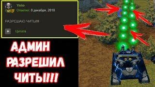 РАЗРЕШИЛИ ЧИТЫ В ТАНКАХ ОНЛАЙН!