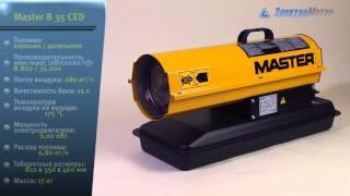 Тепловая пушка  Master B 35 CED(, 2012-12-26T19:35:55.000Z)