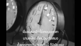 นาฬิกาตาย-Bodyslam [lyrics]