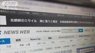 NHKが北朝鮮ミサイルで誤報 「訓練用文章」と謝罪(19/12/27)
