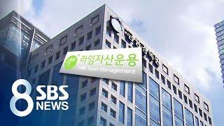 사모펀드 잇단 경고음…6천200억 환매 중단 선언 / …