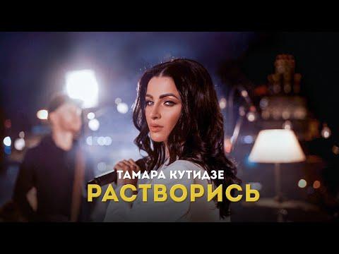 Смотреть клип Тамара Кутидзе - Растворись