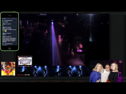 онлайн трансляция из ночных клубах