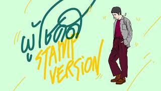 stamp-ผู้โชคดี-stamp-version