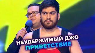 КВН Неудержимый Джо Приветствие Первая 1 8 финала 2021