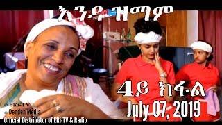 ERi-TV New Series: እንዳ ዝማም - 4ይ ክፋል - Enda Zmam (Part 4), July 07, 2019