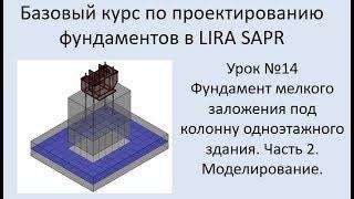 Базовый курс по проектированию фундаментов в Lira Sapr Урок 14