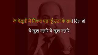 Rafi - Che Khush Nazaare Karaoke - Pyar Ka Mausam