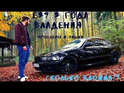 Отзыв Владельца BMW E39: 3 ГОДА, ПРОБЛЕМЫ, БОЛЯЧКИ, ФИШКИ!!??