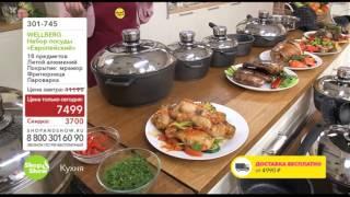 Shop & Show (Кухня). 301745 Набор посуды «Европейский»