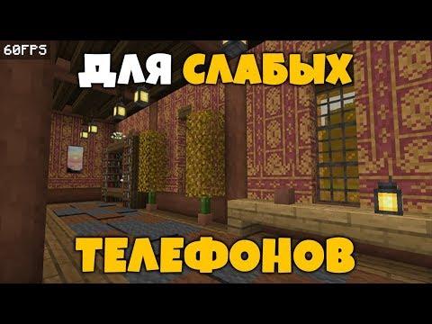 видео: САМЫЕ КРАСИВЫЕ ТЕКСТУРЫ ДЛЯ СЛАБЫХ ТЕЛЕФОНОВ В MINECRAFT PE 1.12.0.11!