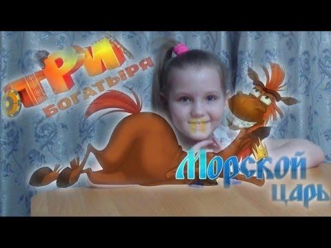 Видео: Киндер Сюрприз Три богатыря и Морской царь, открываем новую серию по мультфильму. Видео для детей