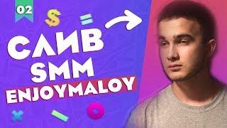 "СЛИВ SMM ОБУЧЕНИЯ ENJOYMALOY   2 УРОК ""Алгоритм Таргета"""
