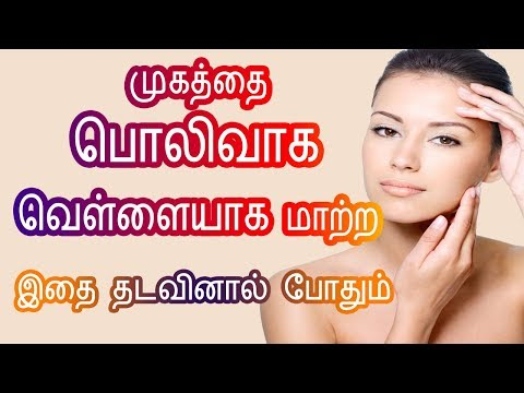 Face Whitening Tips in Tamil -New Year Special - White Skin - Fair Skin - Bright Skin -Tamil Beauty