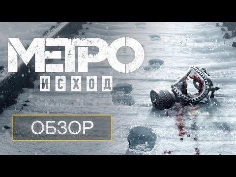 «METRO EXODUS» — ШИКАРНА!