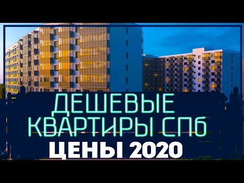 Как купить дешевую квартиру, и  в каком ЖК в СПБ 2020 недорого. Цены на февраль.