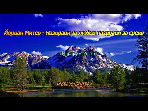 Йордан Митев - Наздрави за любов наздрави за срекя (инструментал)